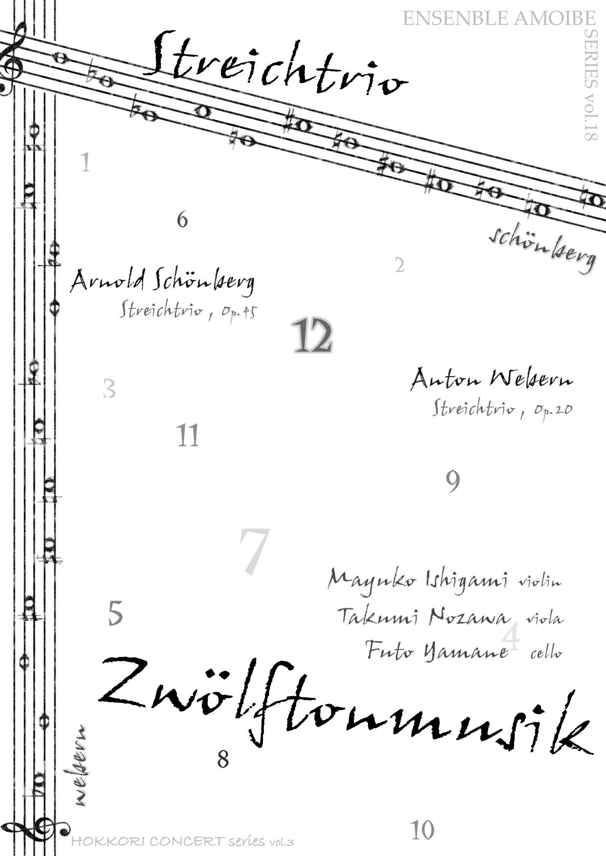 Ensemble Amoibe第18回公演 【HOKKORI CONCERT vol.3】