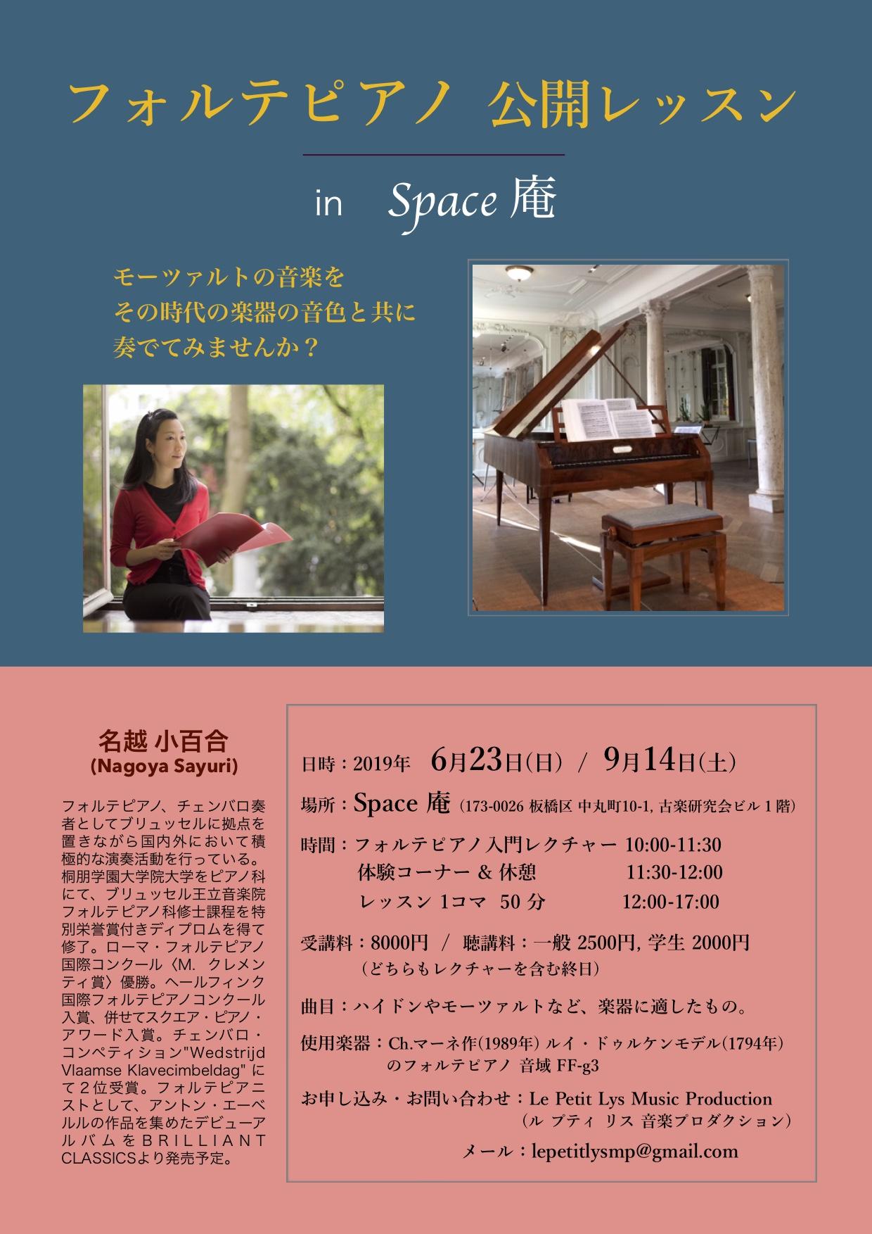フォルテピアノ 公開レッスン in Space庵 @ Space庵